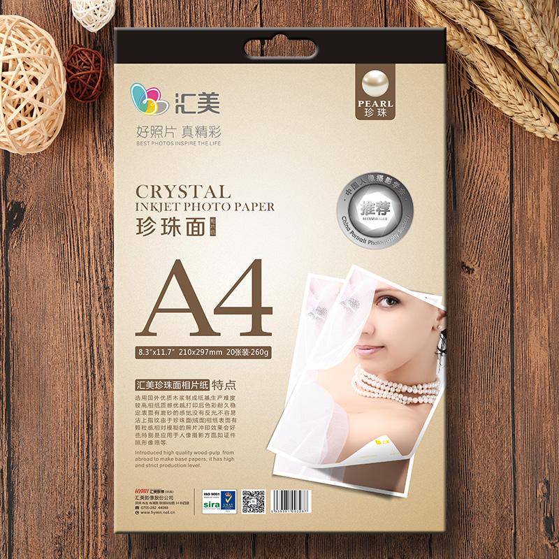 汇美专业珍珠面相纸(A4 20张 265克)
