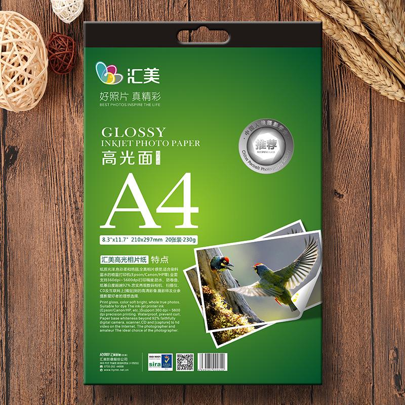 汇美经济高光相纸(A4 60张 230克 )